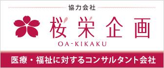 桜栄企画株式会社